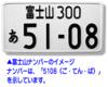 Fujisannumber