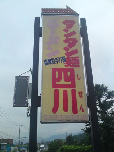 小田原「坦々麺 四川」: 龍さんのプログ