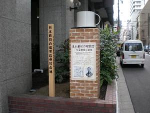 Nihonnhatu