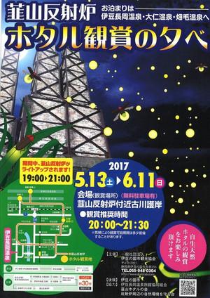 170512mnirayamahotaru01