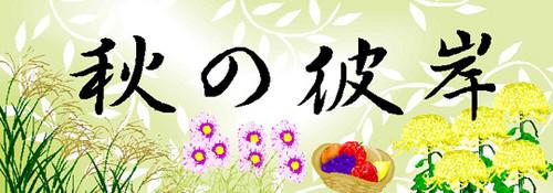 Akinohigan