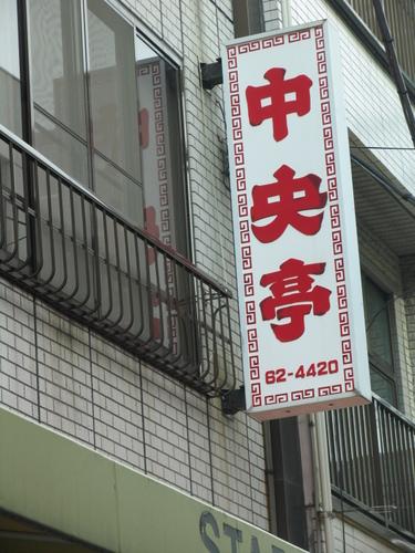 沼津の餃子【中央亭】