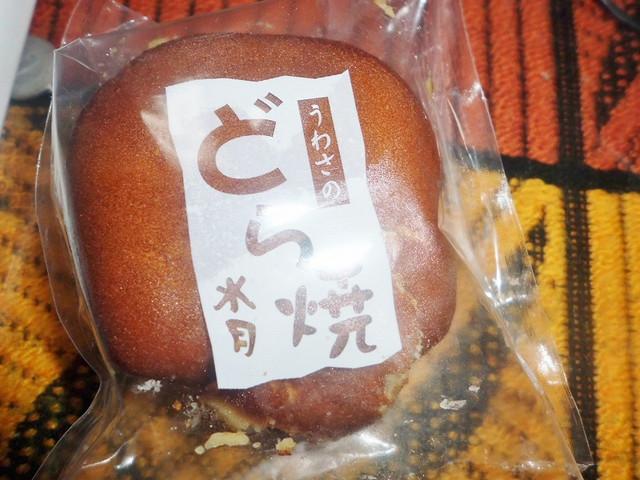 静岡「水月 うわさのどら焼き」