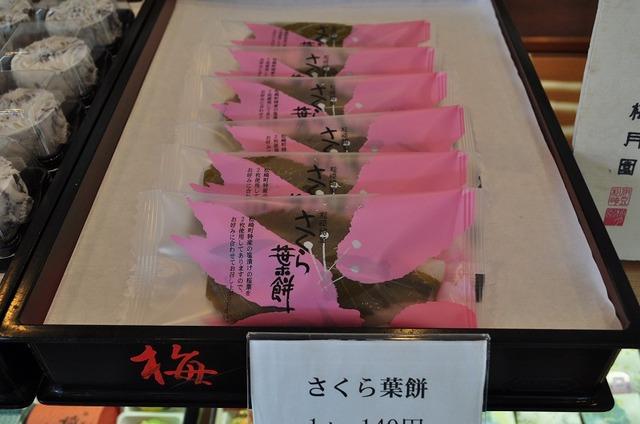 伊豆松崎「梅月園 さくら葉餅」