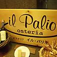 沼津イタリアン「Osteria IlPalioイル・パリオ」
