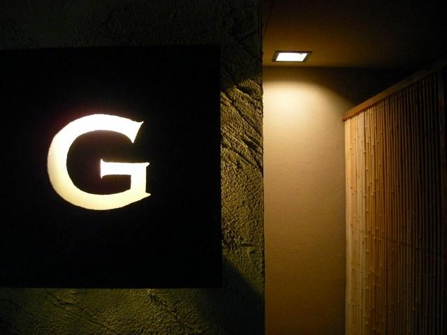 沼津「G‐CAFE」