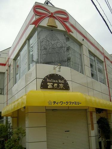 沼津ロールケーキの【富久屋】