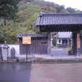韮山【願成就院】