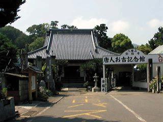下田市【宝福寺】